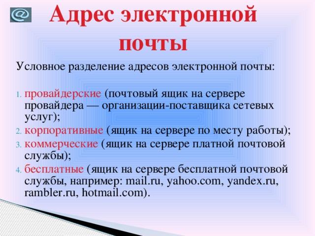 Адрес электронной почты Условное разделение адресов электронной почты: