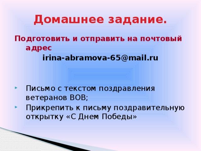 Домашнее задание. Подготовить и отправить на почтовый адрес irina-abramova-65@mail.ru