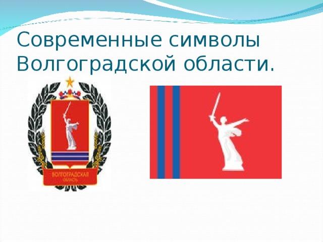 герб волгоградской области фото и описание риск опрокидывания