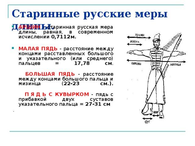 Древнерусские единицы измерения доклад 1349