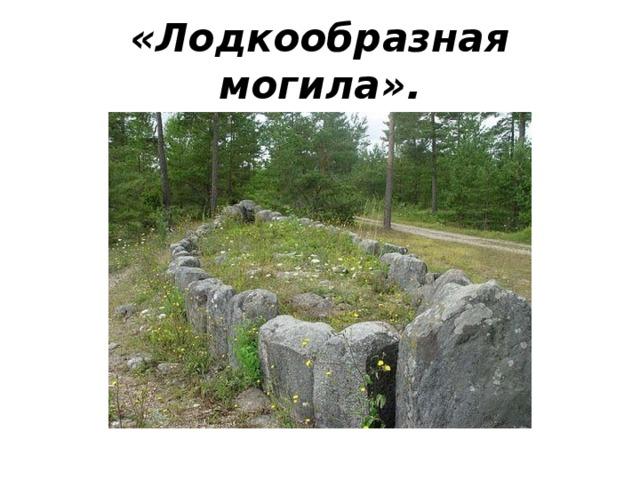 «Лодкообразная могила».