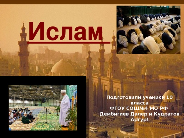 Ислам   Подготовили ученики 10 класса ФГОУ СОШ№4 МО РФ Дембигиев Далер и Кудратов Артур!