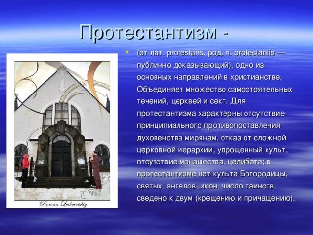 Протестантизм -