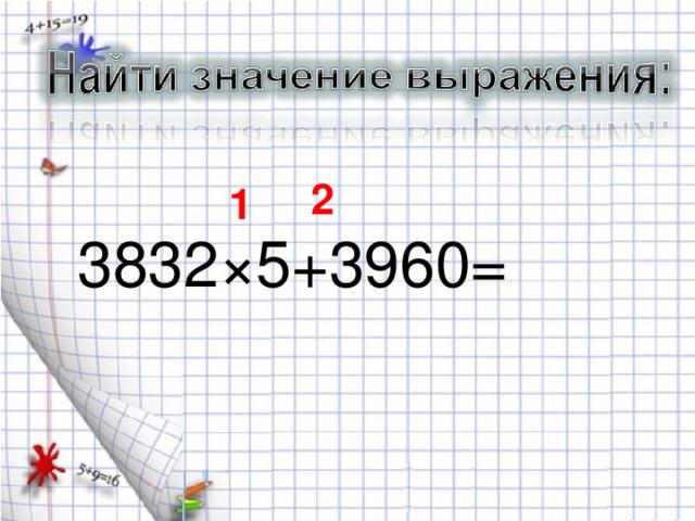 3832×5+3960= 2 1