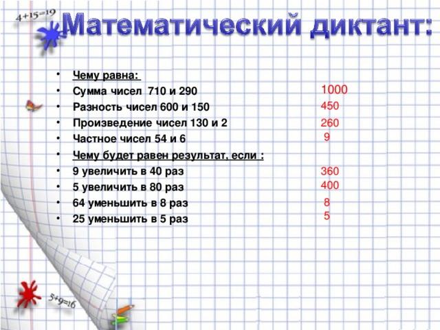Чему равна: Сумма чисел 710 и 290 Разность чисел 600 и 150 Произведение чисел 130 и 2 Частное чисел 54 и 6 Чему будет равен результат, если :