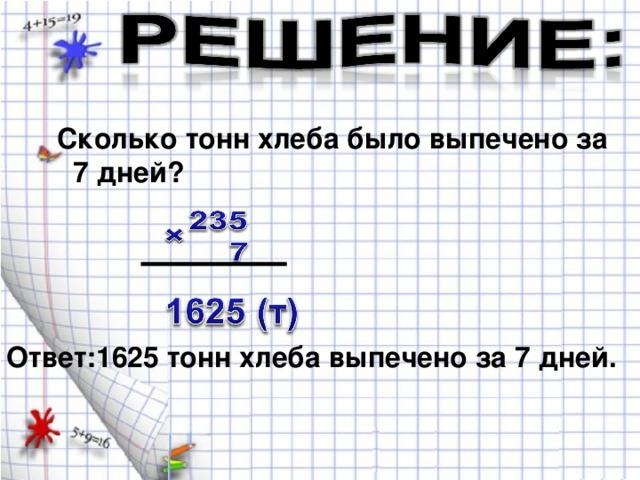 Сколько тонн хлеба было выпечено за 7 дней? Ответ:1625 тонн хлеба выпечено за 7 дней.