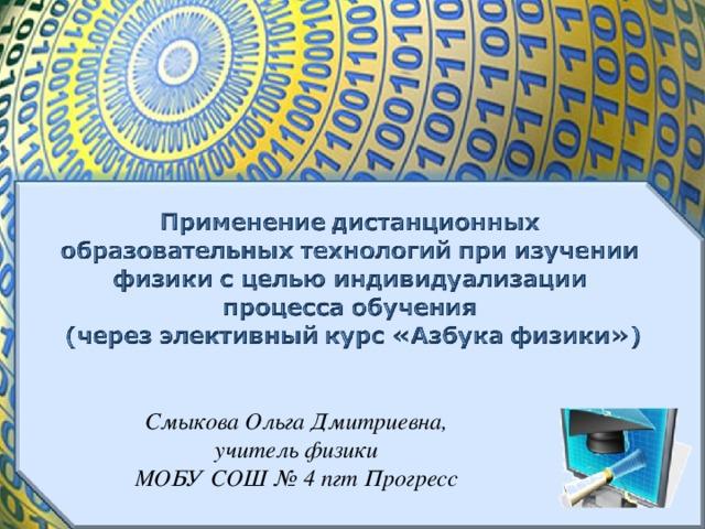 Смыкова Ольга Дмитриевна, учитель физики МОБУ СОШ № 4 пгт Прогресс