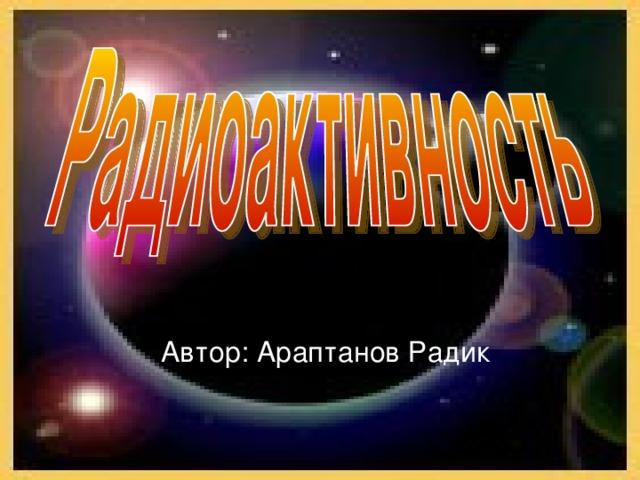 Автор: Араптанов Радик