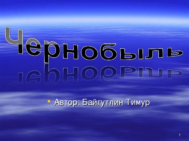 Автор: Байгутлин Тимур