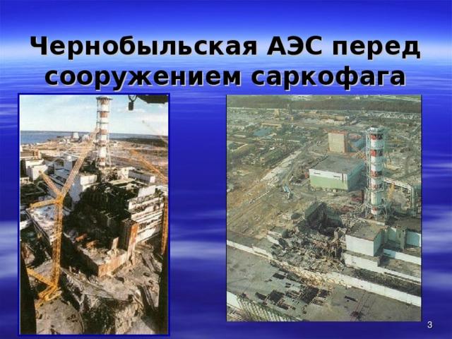 Чернобыльская АЭС перед сооружением саркофага