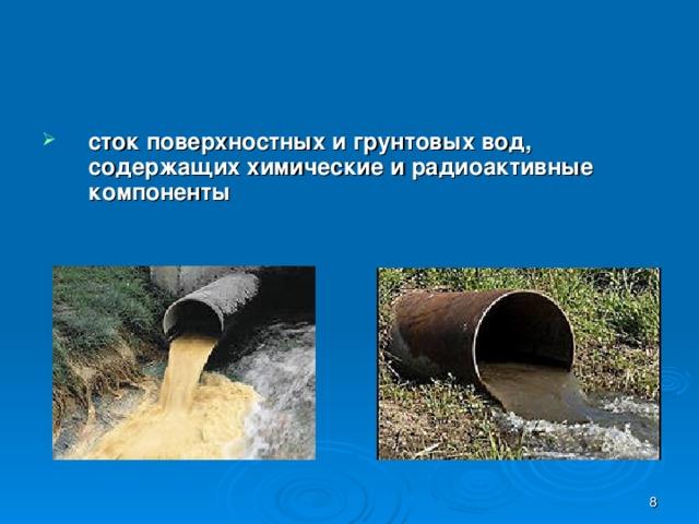 сток поверхностных и грунтовых вод, содержащих химические и радиоактивные компоненты