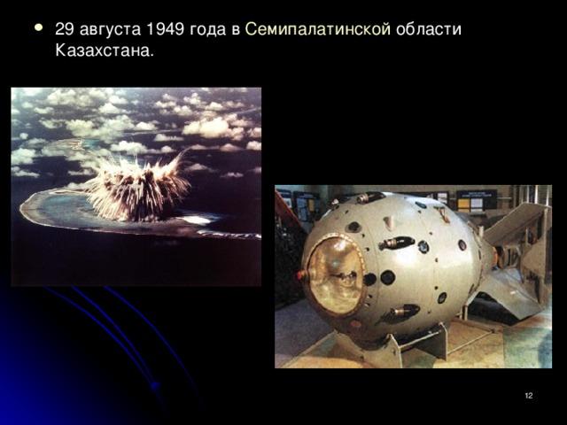 29 августа 1949 года в Семипалатинской области Казахстана.