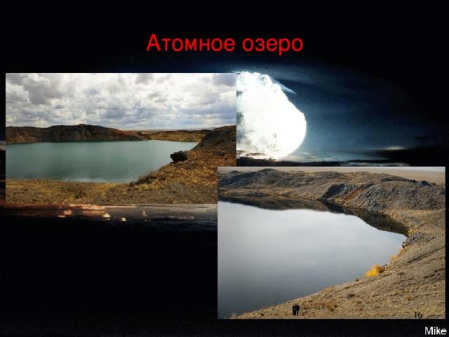 Атомное озеро