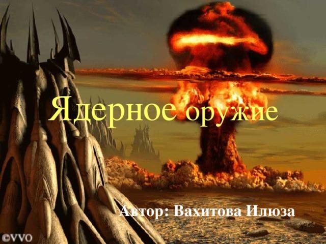 Ядерное оружие Автор: Вахитова Илюза
