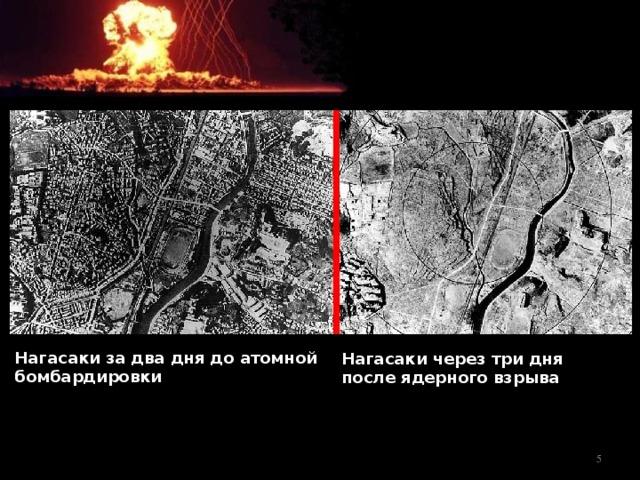 Нагасаки за два дня до атомной бомбардировки Нагасаки через три дня после ядерного взрыва