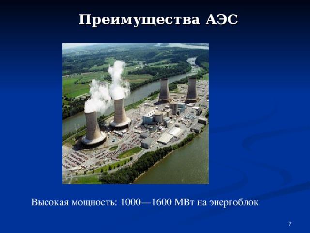 Преимущества АЭС Высокая мощность: 1000—1600 МВт на энергоблок