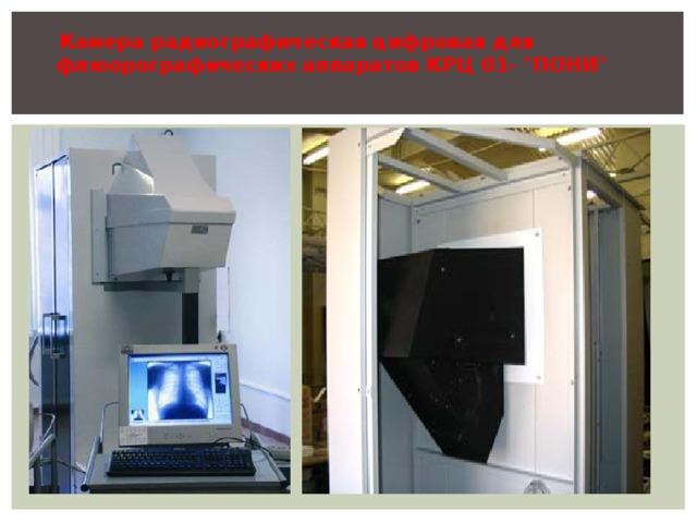 Камера радиографическая цифровая для флюорографических аппаратов КРЦ 01-