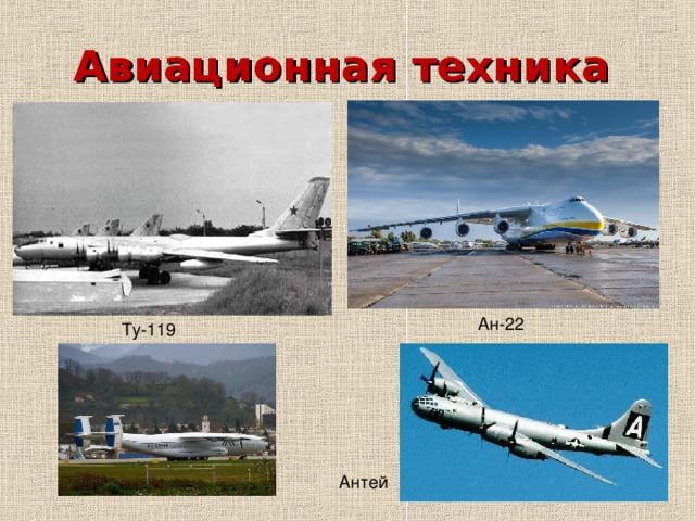 Авиационная техника Ан-22 Ту-119 Антей