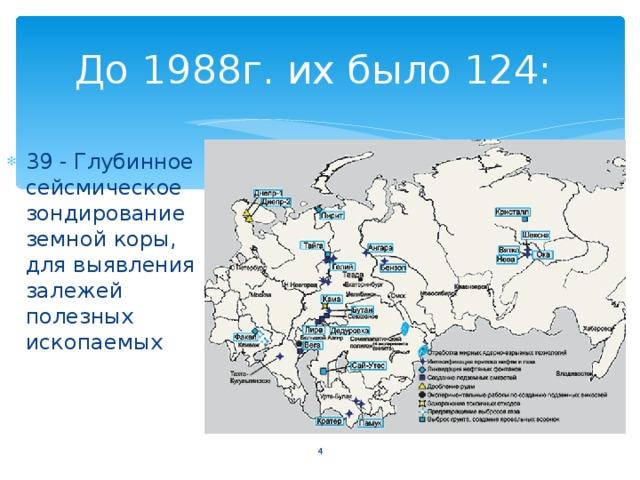 До 1988г. их было 124: 39 - Глубинное сейсмическое зондирование земной коры, для выявления залежей полезных ископаемых