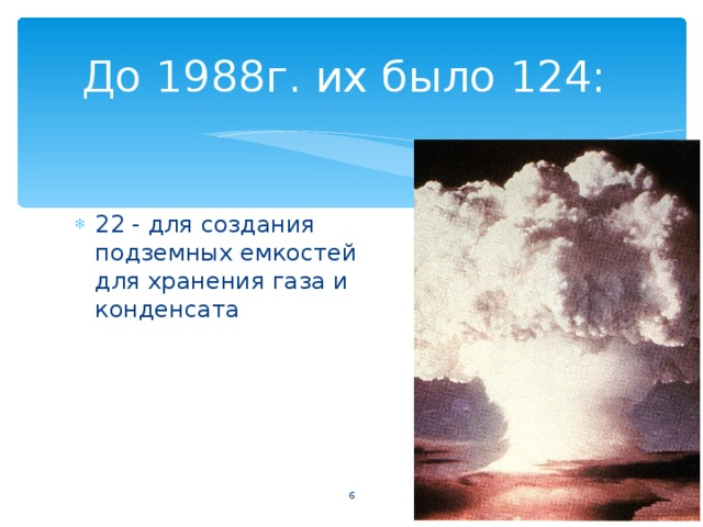До 1988г. их было 124: 22 - для создания подземных емкостей для хранения газа и конденсата