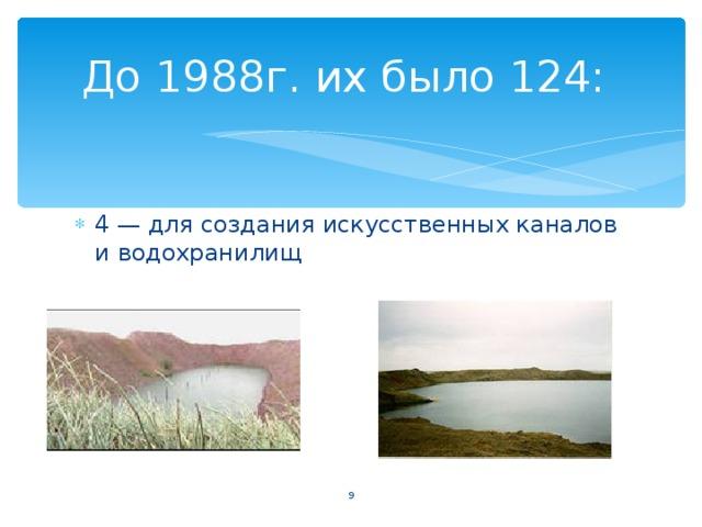До 1988г. их было 124: 4 — для создания искусственных каналов и водохранилищ
