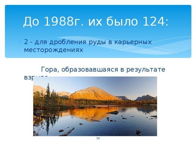 До 1988г. их было 124: 2 - для дробления руды в карьерных месторождениях   Гора, образовавшаяся в результате взрыва