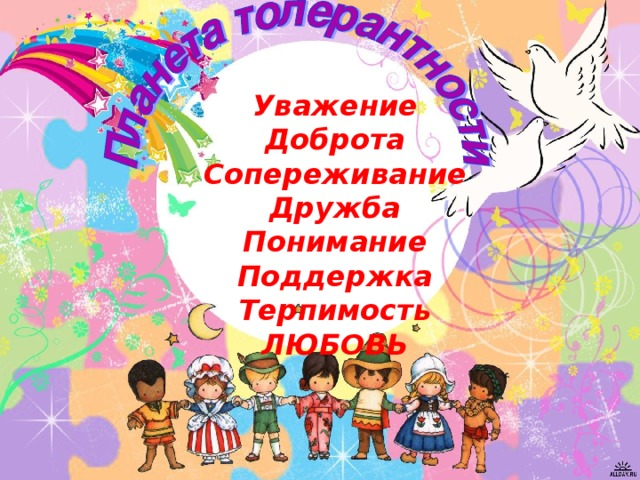 Уважение Доброта Сопереживание Дружба Понимание Поддержка Терпимость ЛЮБОВЬ