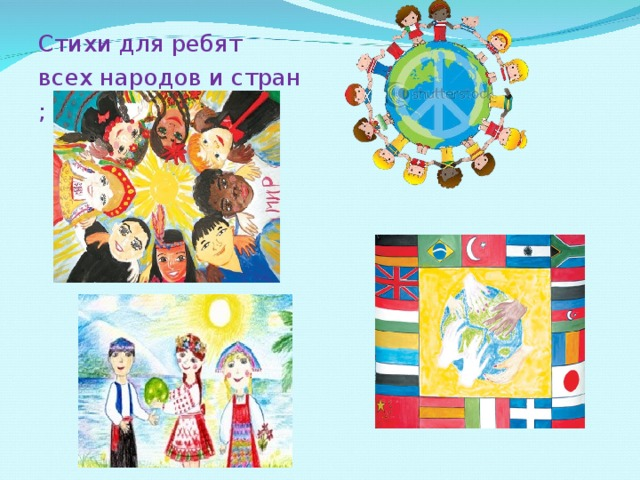 Стихи для ребят всех народов и стран ;