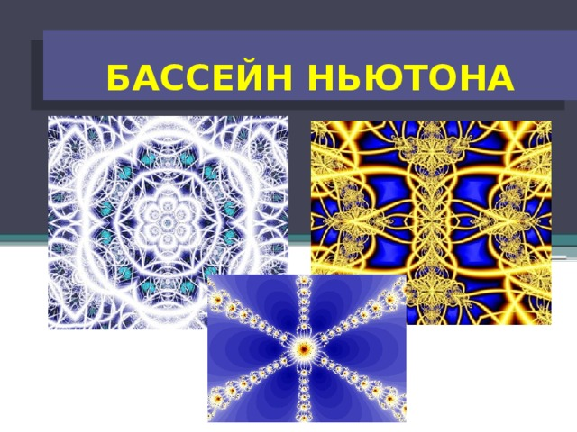 БАССЕЙН НЬЮТОНА
