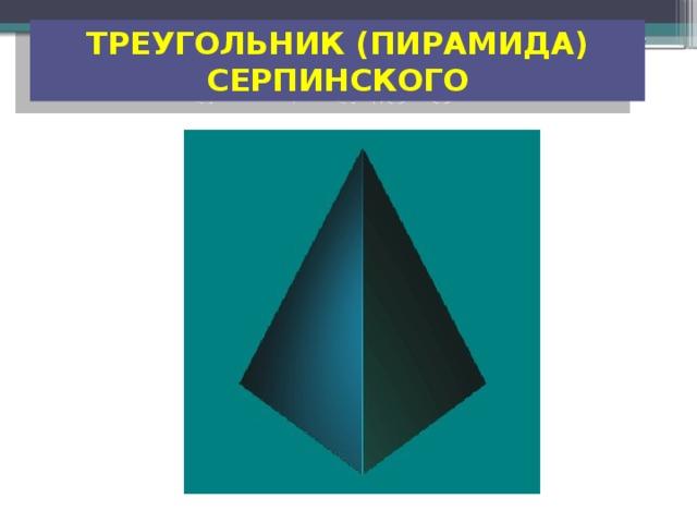 ТРЕУГОЛЬНИК (ПИРАМИДА) СЕРПИНСКОГО