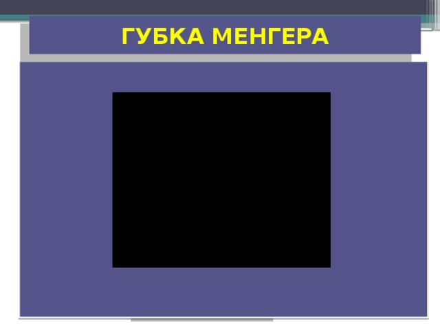 ГУБКА МЕНГЕРА