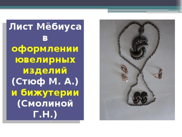 Лист Мёбиуса в оформлении ювелирных изделий (Стюф М. А.) и бижутерии (Смолиной Г.Н.)