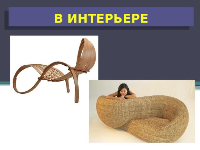В ИНТЕРЬЕРЕ
