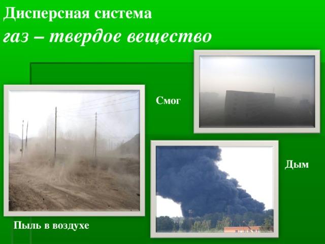 Дисперсная система газ – твердое вещество Смог Дым  Пыль в воздухе