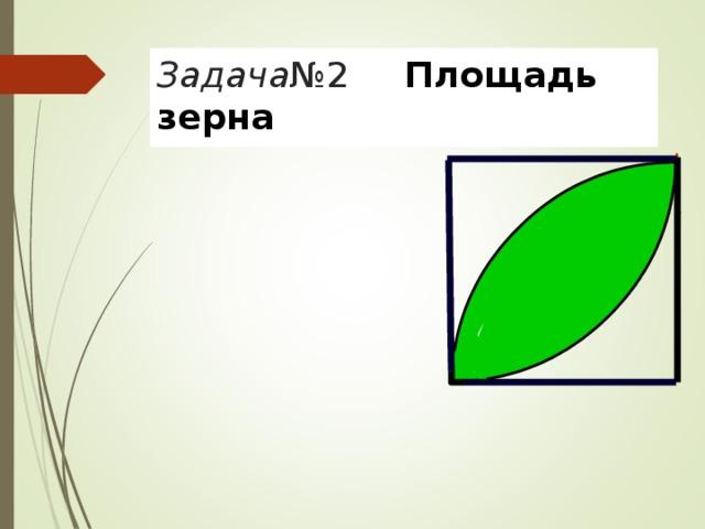 Задача №2 Площадь зерна