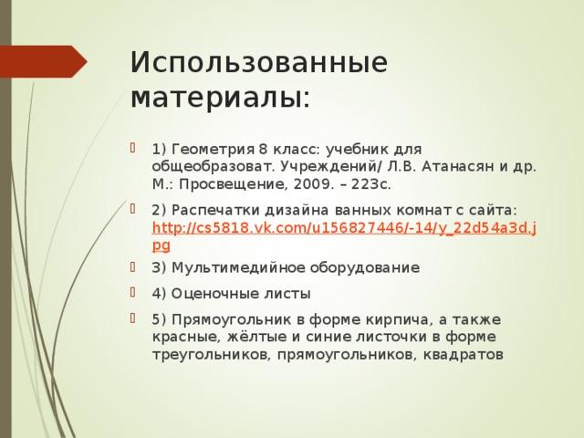 Использованные материалы: