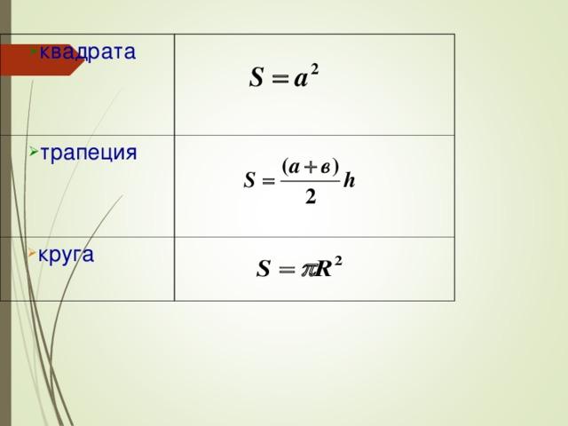 квадрата трапеция  круга круга