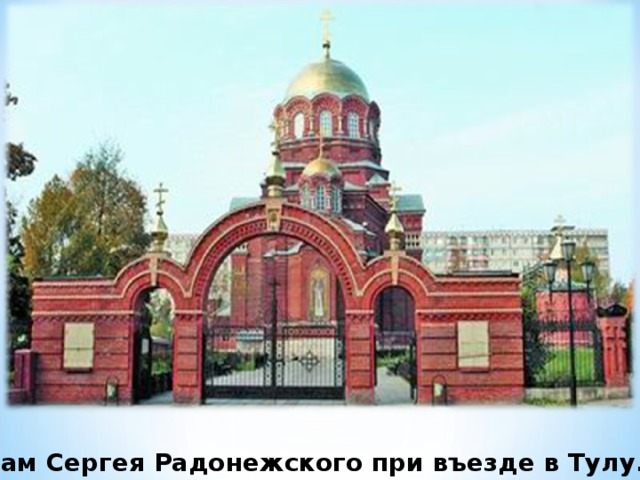 Храм Сергея Радонежского при въезде в Тулу.