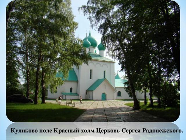 Куликово поле Красный холм Церковь Сергея Радонежского.
