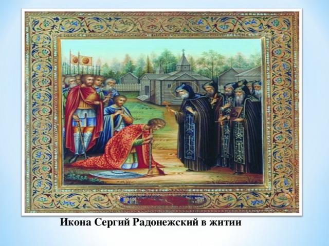 Икона Сергий Радонежский в житии