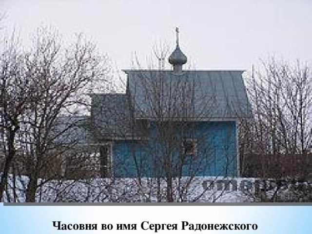 Часовня во имя Сергея Радонежского