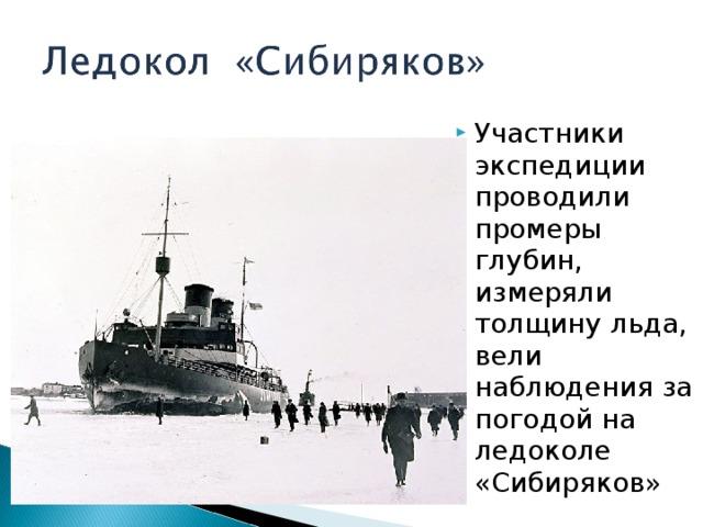 Участники экспедиции проводили промеры глубин, измеряли толщину льда, вели наблюдения за погодой на ледоколе «Сибиряков»
