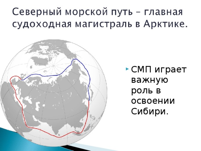 СМП играет важную роль в освоении Сибири.