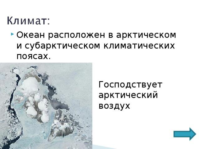 Океан расположен в арктическом и субарктическом климатических поясах.