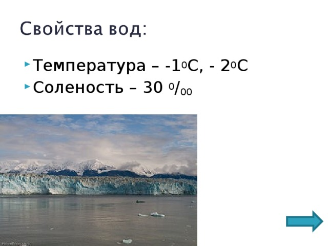 Температура – -1 0 С, - 2 0 С Соленость – 30 0 / 00