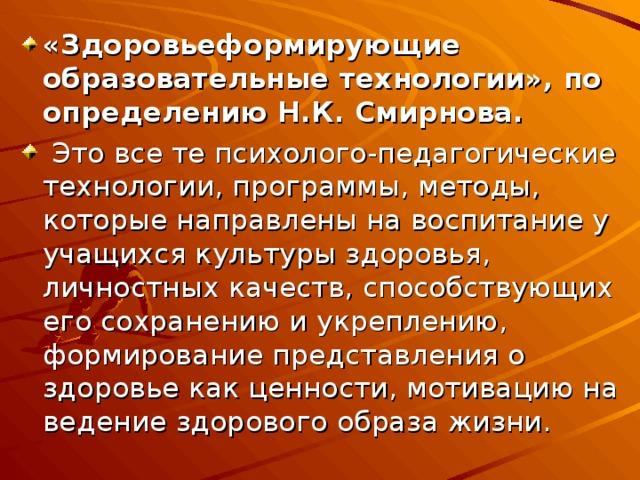 «Здоровьеформирующие образовательные технологии», по определению Н.К. Смирнова.