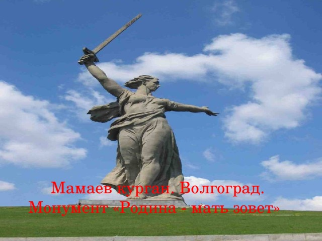 Мамаев курган. Волгоград. Монумент «Родина - мать зовет»