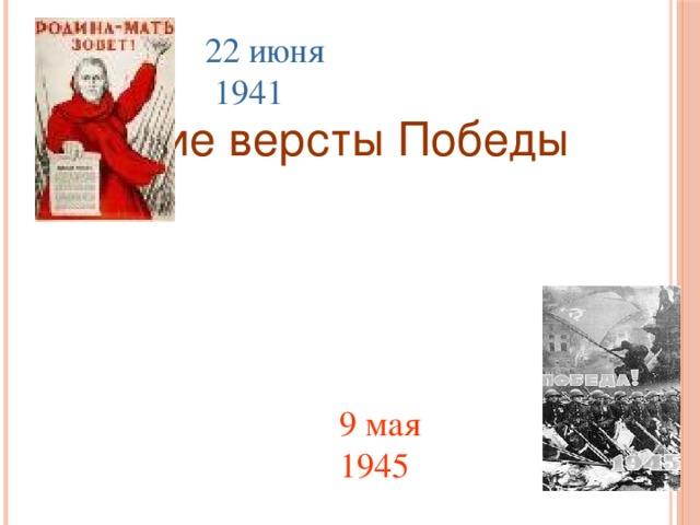 22 июня  1941 Долгие версты Победы 9 мая 1945