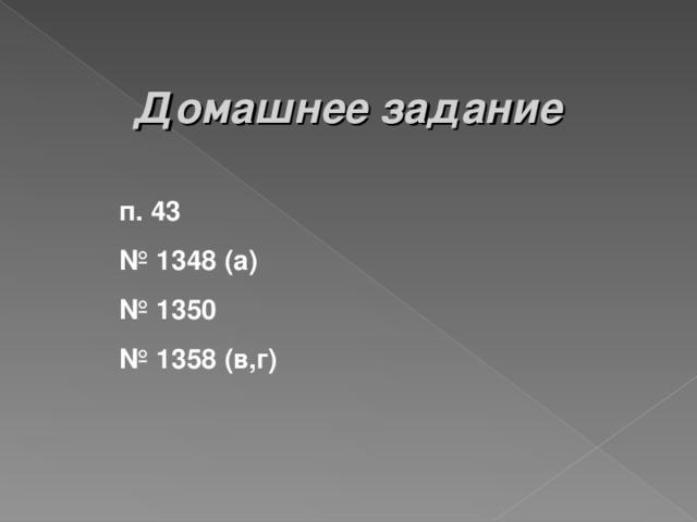 Домашнее задание п. 43 № 134 8 (а) № 1350 № 135 8 (в,г)