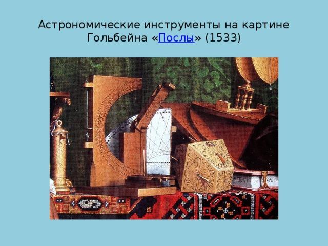 Астрономические инструменты на картине Гольбейна « Послы » (1533)